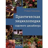 Розмари Александер. Практическая энциклопедия садового дизайнера