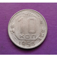 10 копеек 1956 года СССР #14