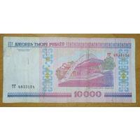 10000 рублей 2000 года, серия ТГ