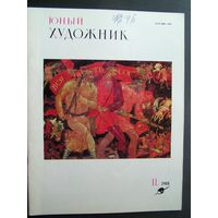 Журнал Юный Художник No 11 за 1988