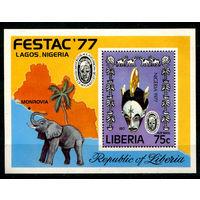 Либерия - 1977г. - Фестиваль негритянского искусства - полная серия, MNH [Mi bl. 84] - 1 блок