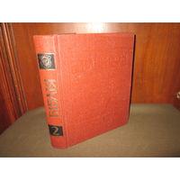 БИБЛИЯ факсимильное воспроизведение Библия,изданное Ф.Скориною в 1517-1519 г Том 2.Тираж 12 000 шт