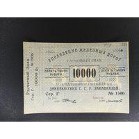 Закавказские жел.дороги 10000 рублей UNC !! c 1 руб !