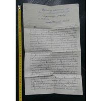 Выпись из крепостной книги Виленского нотариального архива 1912 г отличное состояние водяные знаки