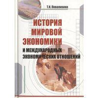 История мировой экономики и международных экономических отношений Т.И. Повалихина