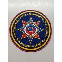 Шеврон республиканский отряд специального назначения МЧС Беларусь