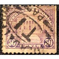 ЦІКАВІЦЬ АБМЕН! 1922, Амфітэатр Арлінгтон, 50 цэнтаў