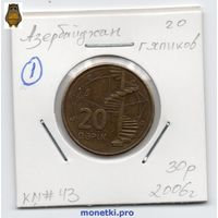 20 гяпиков Азербайджан 2006 года (#1)