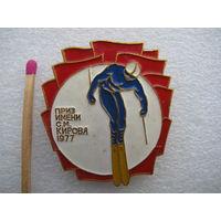 Знак. Соревнования по слалому на приз им. С.М. Кирова. 1977 г.