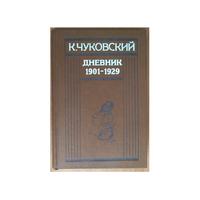 К.Чуковский. Дневник 1901-1929