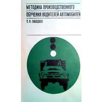 Методика производственного обучения водителей автомобилей.
