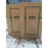 Марина Цветаева Сочинения в двух томах