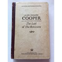 Ф. Купер Последний из Могикан на английском языке 1949г