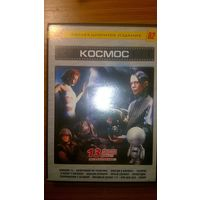 DVD диск Космос: Апполон 13, Автостопом по галактике, Миссия в космосе, Солярис, В плену у космоса, Миссия Серенити, Пятый элемент, Армагедон, Столкновение с бездной, Звездный десант 1-2, Кин-дза-дза