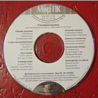 Диск из журнала Мир ПК 7/2005