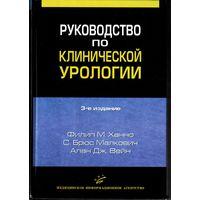 Руководство по клинической урологии / Ф.М.Хана, С.Б.Малкович, А.Дж.Вейн (перевод с английского).-Москва, 2006.