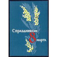 СССР ДМПК 1963 С праздником 8 Марта мимоза /прошла почту/