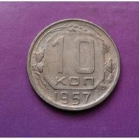 10 копеек 1957 года СССР #11