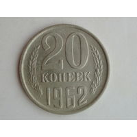 20 копеек 1962 AU