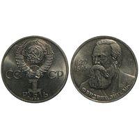 1 рубль  1985 года. Энгельс