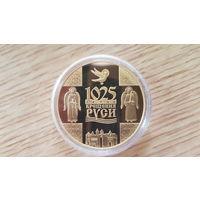 1025-летие Крещения Руси 20 рублей серебро 2013