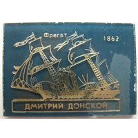 Значок Корабль. Фрегат Дмитрий Донской 1862 г. (a)