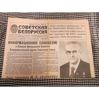 Советская Белоруссия . Андропов . Назначение