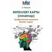 Интеллект карты (mindmap). Графическое решение бизнес-задач.