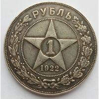 1 рубль 1922 АГ Распродажа коллекции! Смотрите другие мои лоты!