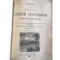 География, 1905 г. (100 рисунков!)