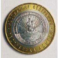 10 рублей 2009 г. Республика Адыгея. ММД.