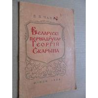 Георгий Скарина 1956г