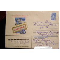 Хмк СССР 1982