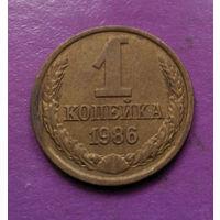 1 копейка 1986 года СССР #03