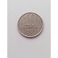 10 копеек 1987 г.