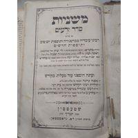 Иудаика. Еврейская книга Мишнайот, Седер Зраим. 1862г. Штеттин, редкая типография.