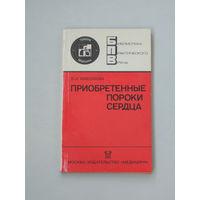 Приобретенные пороки сердца. В.И. Маколкин. М: Медицина, 1986, 256 с., Библиотека практ. Врача