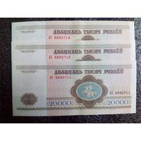 3 шт в лоте 20 000 рублей РБ 1994 г АС серия
