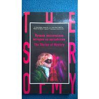 Лучшие мистические истории на английском. The Stories of Mystery