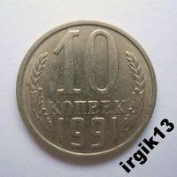 10 копеек 1991м года