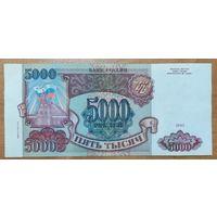 5000 рублей 1993 (мод 1994), серия ЛВ - Россия - XF++