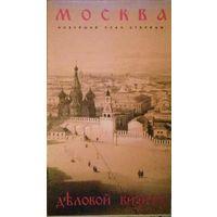 """Карта-путеводитель """"Москва. Деловой визит."""""""