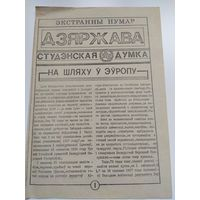 Студэнцкая думка. Гродненская газета. 1990. РЕДКОСТЬ