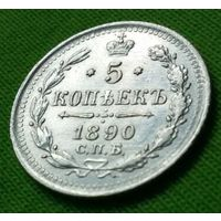 5 копеек 1890 года. С.П.Б. АГ