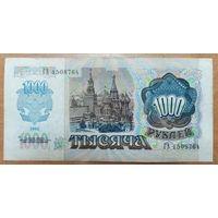 1000 рублей 1992 года - СССР