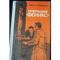 """Операция """"Феникс"""". Михаил Прудников. Воениздат. 1975"""