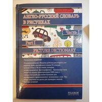 Англо-русский словарь в рисунках