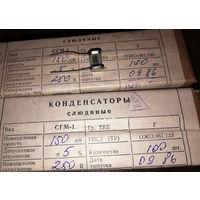 Конденсатор СГМ Слюдяной 150пф 250В