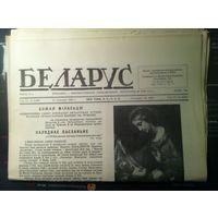 Беларус 4 (54) 24 сьнежня 1955 г.