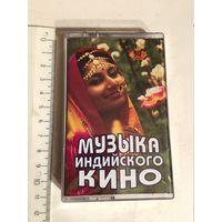 Кассета Музыка индийского кино 2000-е гг